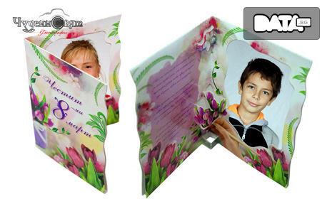 Луксозна картичка 11.5x16.5см със снимка на клиента и пожелание за 8 Март