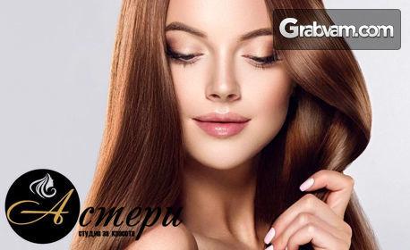 Арганова терапия за коса с 3 действия, плюс оформяне със сешоар - със или без подстригване