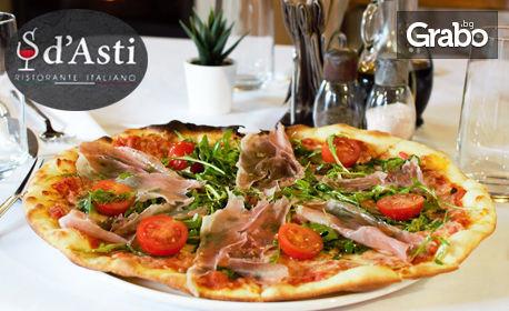 2 или 3 пици по автентична италианска рецепта - с възможност за доставка