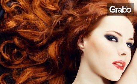 Боядисване с боя на клиента, маска и оформяне - без или със подстригване