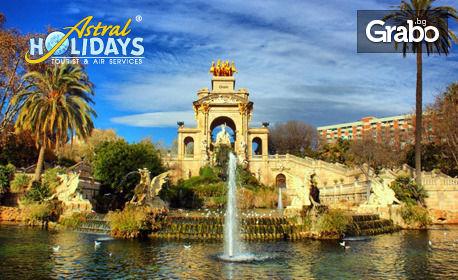 7 нощувки в Барселона, плюс самолетен билет, от АСТРАЛ Холидейз