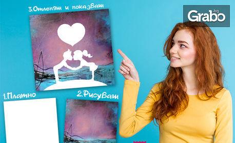 Нарисувай любовта си! Поп Арт картина по избор с четки и боички - без или със вграждане на имена