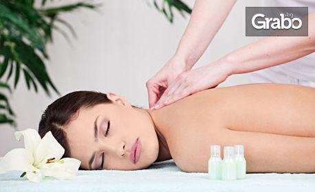 Ритмичен масаж - на гръб или на цяло тяло