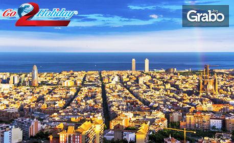 През Септември в Барселона и Коста Брава! 7 нощувки със закуски, 5 обяда и 5 вечери в хотел 4*, плюс самолетен билет