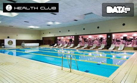 Едно посещение на фитнес - без или със ползване на вътрешен басейн