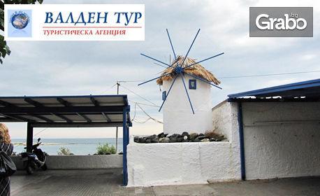 Посети Гърция през Юни или Юли! Еднодневна екскурзия до Александруполис