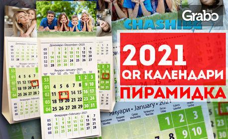 Планирай 2021 година! Календар тип пирамида със снимка на клиента - 4, 6 или 10 броя