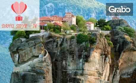 За 24 Май до Солун, Паралия Катерини и Едеса! 2 нощувки със закуски,