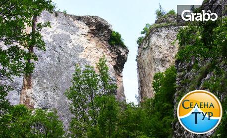 Еднодневна екскурзия до Реселец и геоложкия феномен Калето - на 1 Май
