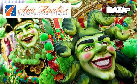 Еднодневна екскурзия за Карнавала в Ксанти на 18 Февруари