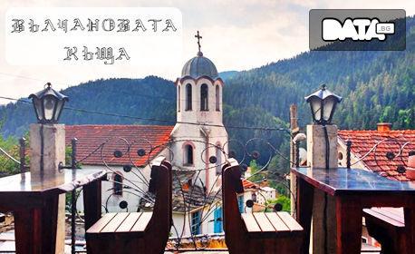 Лятна почивка в Родопите! 2 или 3 нощувки със закуски - с. Фотиново