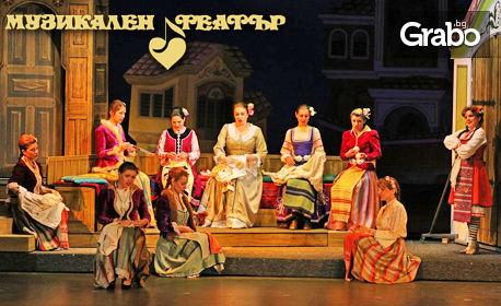 """Оперетата """"Българи от старо време"""" на 16 Юни"""