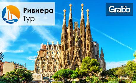 Предколедна екскурзия до Барселона! 3 нощувки със закуски, плюс самолетен транспорт