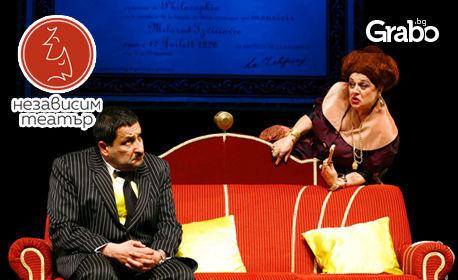 """М. Сапунджиева и Т. Токмакчиев в комедията """"Доктор"""" от Бранислав Нушич, на 10.02"""