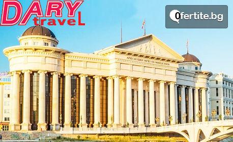 Еднодневна екскурзия до Скопие на 17 Ноември
