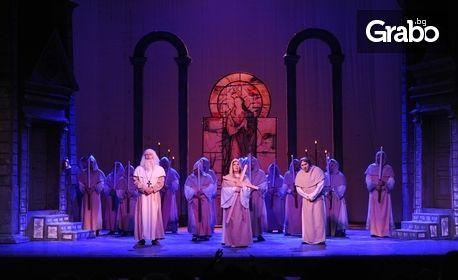 """Операта """"Силата на съдбата"""" от Джузепе Верди - на 3 Февруари"""