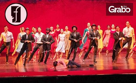 """Балетният спектакъл """"Гето"""" по мотиви от музиката на Горан Брегович - на 24 Септември"""
