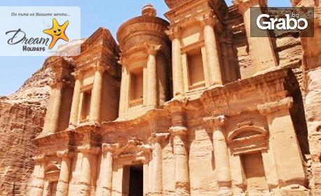 Екскурзия до Йордания през Ноември или Декември! 7 нощувки - със закуски или на база All Inclusive, плюс самолетен транспорт