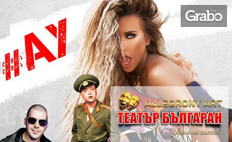 """""""Секс, наркотици и хип - хоп"""" със специалното участие на Гери-Никол, на 11 Април"""