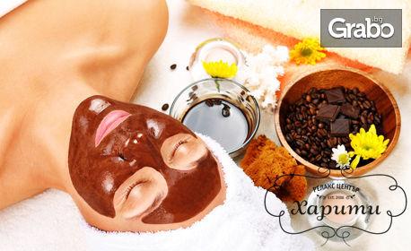 """100 минути релакс! SPA терапия """"Млечен шоколад"""" на цяло тяло"""