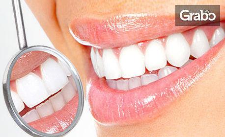 Избелване и полиране на зъби, плюс почистване на зъбен камък с ултразвук