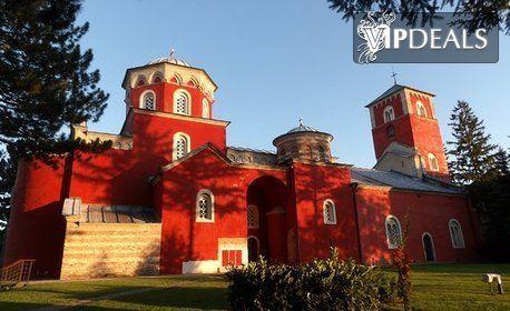 За Нова година в Сърбия! Екскурзия до Ниш, Крушевац и Върнячка баня с 2 нощувки със закуски и възможност за празнична вечеря