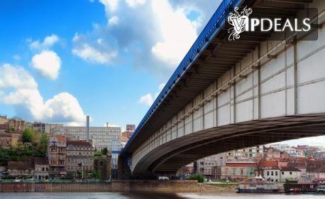 Есенна екскурзия до Белград! 2 нощувки със закуски, плюс транспорт и посещение на Ниш