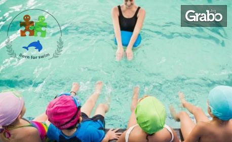 Tренировка по плуване - за дете или възрастен