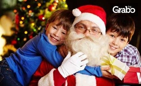 30-минутно посещение на адрес на клиента на Дядо Коледа и Снежанка или Дядо Коледа и Джуджанка