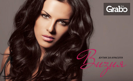 Хидратираща терапия за коса или боядисване с професионална италианска козметика