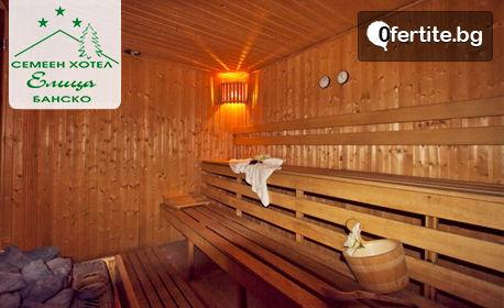 Ски почивка в Банско! 5 нощувки със закуски и вечери, плюс сауна, парна баня и джакузи