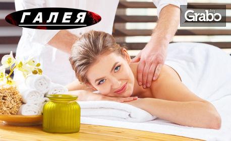 Спортен масаж на цяло тяло с арганово олио, плюс рефлексотерапия на стъпала или проблемна зона