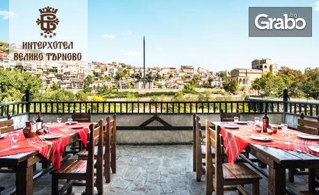 Септемврийски празници във Велико Търново! Нощувка със закуска и празнична вечеря