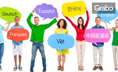 Онлайн разговорен курс по избор с 6 месечен достъп - по английски, испански, френски, немски или италиански