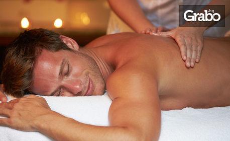 Масаж на гръб или цяло тяло, плюс точков масаж на глава и ходила