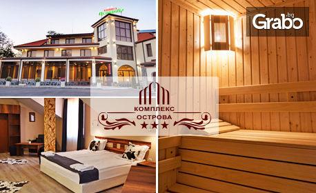 изображение за оферта Почивка в Пловдив! Нощувка с възможност за закуска, от Комплекс Острова***