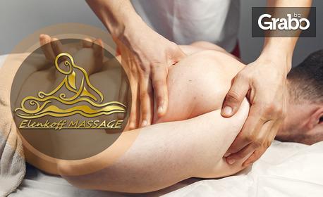 Класически, лечебен или аромамасаж - частичен или на цяло тяло