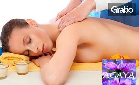 90 минути релакс от Ориента! Марокански лечебен масаж на цяло тяло, плюс рефлексотерапия на длани и стъпала и масаж на лице и скалп