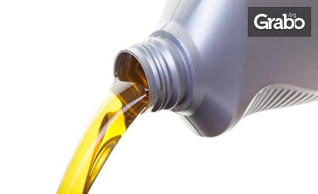 Смяна на масло и маслен филтър на автомобил, плюс 4л белгийско моторно масло