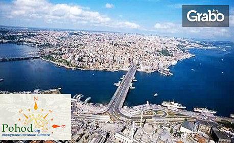 Посети Истанбул в края на Април! 2 нощувки със закуски, плюс транспорт