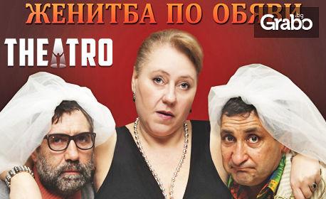 """Тончо Токмакчиев и Албена Колева в комедията """"Женитба по обяви"""" на 15 Февруари"""