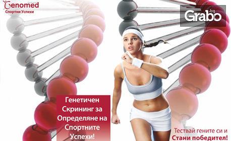 Комплексен ДНК тест в 4 направления: здраве, спортни успехи, контрол на теглото, лайфстайл и подмладяване, плюс 2 становища от лекар