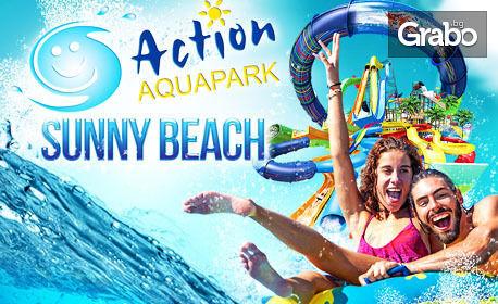 На аквапарк в Слънчев бряг! Вход за цял ден в Action Aquapark