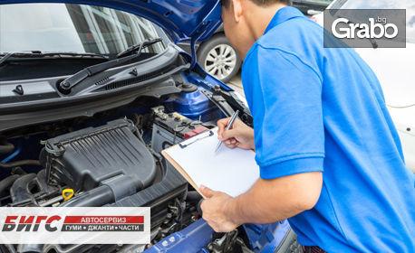 Компютърна диагностика на автомобил и изчистване на грешки, плюс пълен преглед на ходовата част