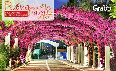 Лукс в Бодрум през Октомври! 7 нощувки на база All Inclusive в Хотел Kadikale Resort*****