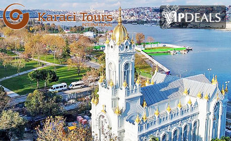 Екскурзия до Истанбул през Септември! 2 нощувки със закуски, плюс транспорт от София и Варна и посещение на Принцови острови