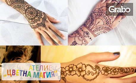 Рисуване на временна татуировка с къна - на 20 Септември