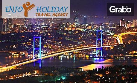 Гергьовден в Истанбул! 2 нощувки със закуски и транспорт