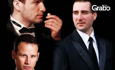 Концерт на Трио Тенорите в Пловдив - на 7 Юни