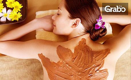 """90 минути релакс! SPA терапия на цяло тяло """"Шоколадово изкушение"""""""